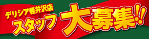 デリシア軽井沢店募集