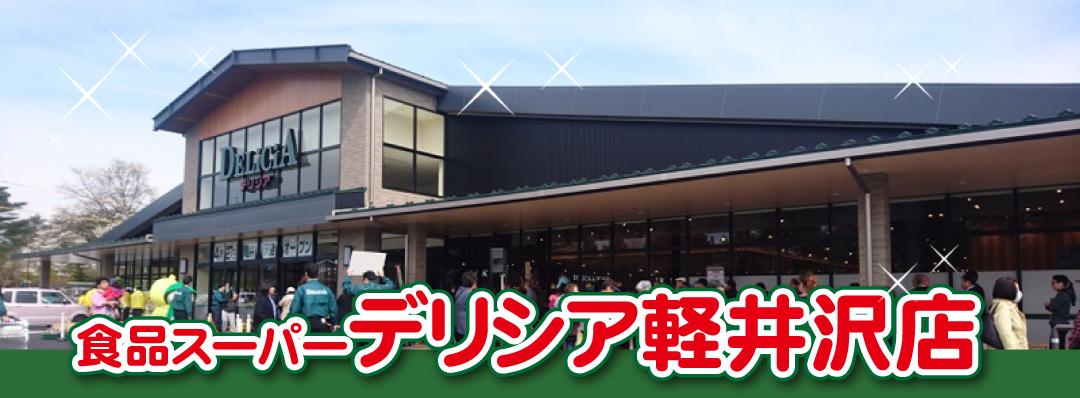 軽井沢店新装開店