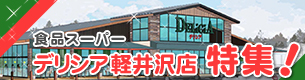 軽井沢店特集