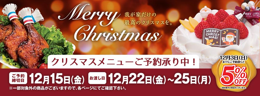 2017クリスマスカタログ
