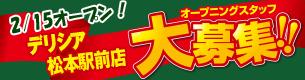 デリシア松本駅前店 スタッフ募集