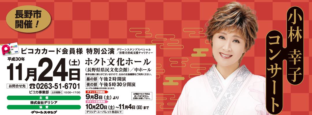 小林幸子2018コンサート