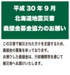 2018年北海道地震災害義援金募金のサムネイル