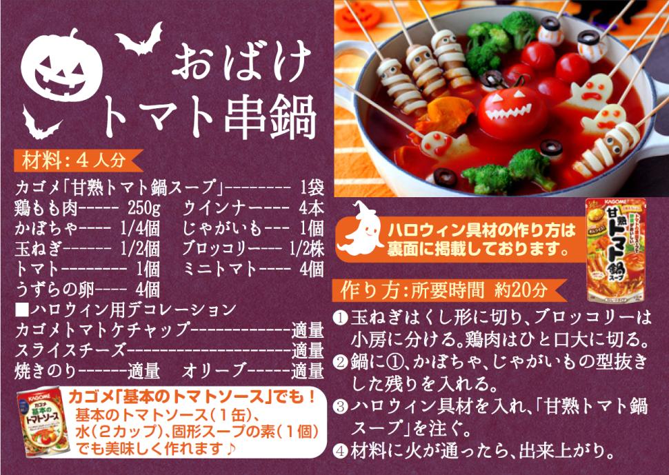 ハロウィンおばけトマト串鍋