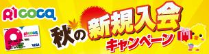 ピコカ入会CP秋2018