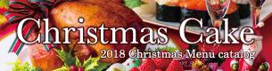 2018クリスマス&2019おせち