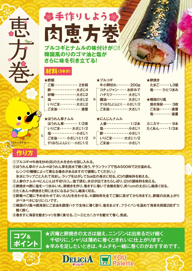 肉恵方巻レシピ