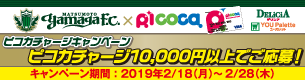 松本山雅チャージキャンペーン