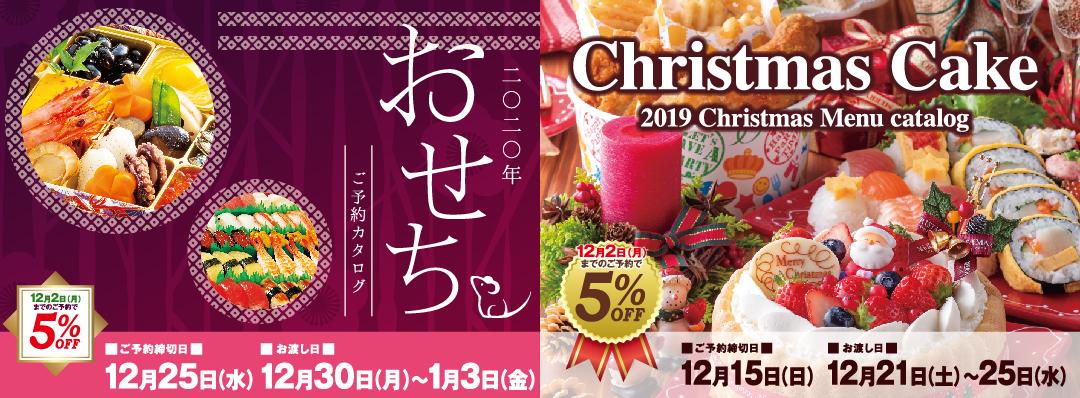 2019クリスマス&2020おせち