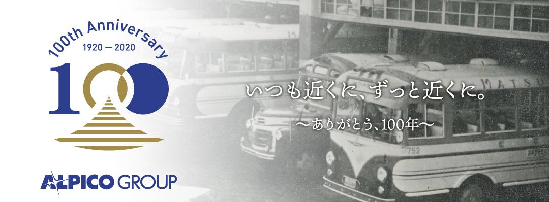 アルピコグループ100周年