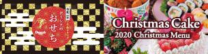 2020年クリスマスケーキ・おせち予約